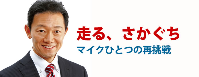 阪口直人 | 希望の党 岐阜県第3...